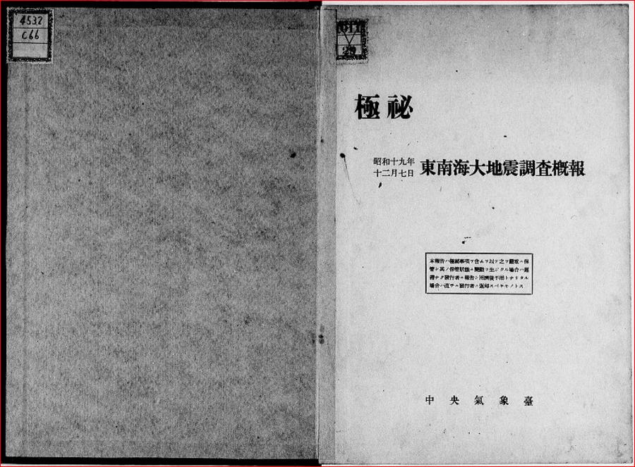 東南海大地震調査概報