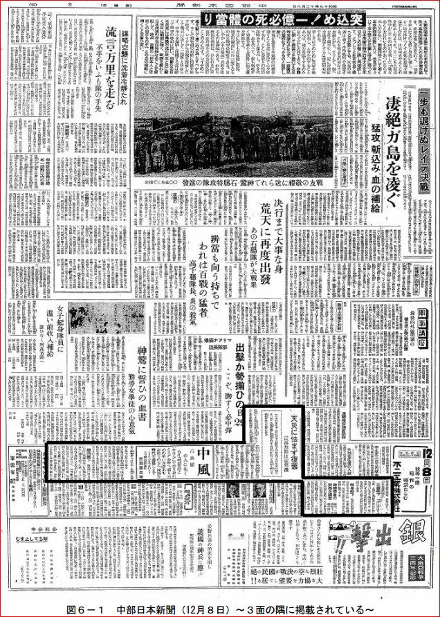 東南海大地震新聞報道