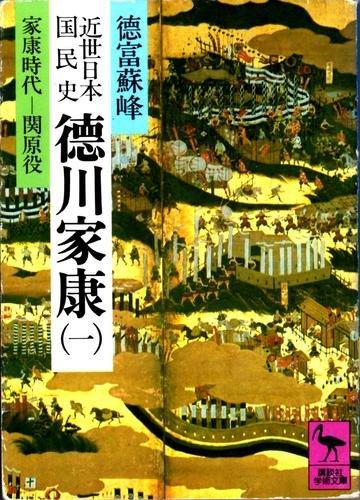 近世日本国民史家康時代 上巻