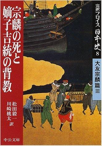 完訳フロイス日本史8
