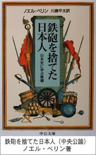 鉄砲を棄てた日本人