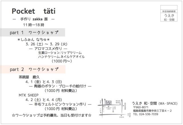 ueki-2.jpg