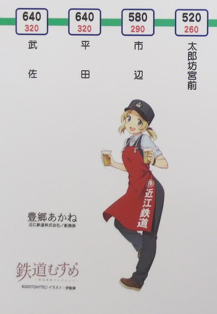 20160112豊郷 (18)