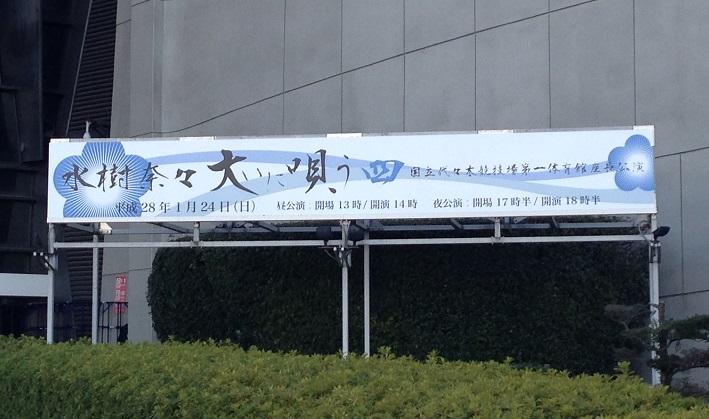 201601座長公演 (5)