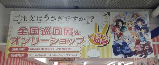 201602アニメイト仙台 (2)