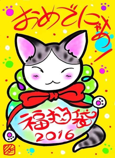 2016福猫袋猫びより用