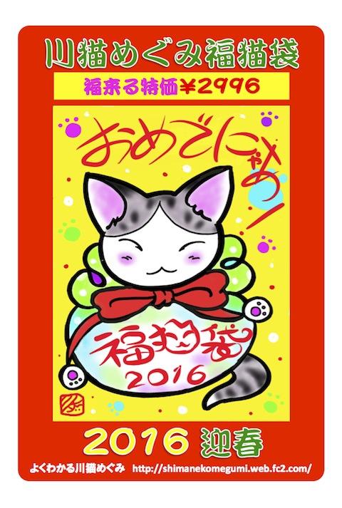 福猫袋2016