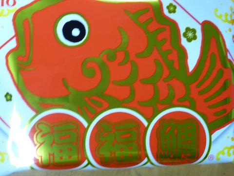 鯛P1130428 のコピー