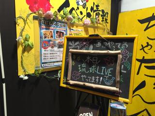 琉球ライブの日