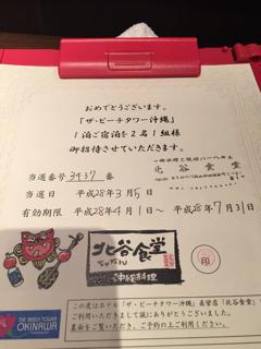 沖縄宿泊券当選