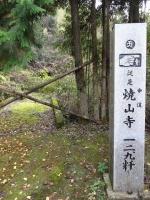 12焼山寺参道