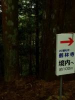 20鶴林寺参道