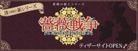 薔薇戦争-Sonnet of Seeds-
