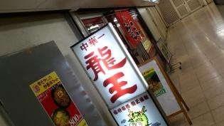 中華龍王、辛もやしの炒飯丼1