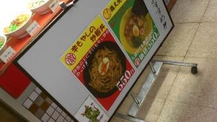 中華龍王、辛もやしの炒飯丼3