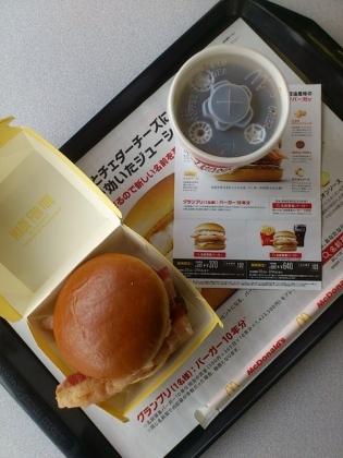 マクドナルド名前募集バーガー