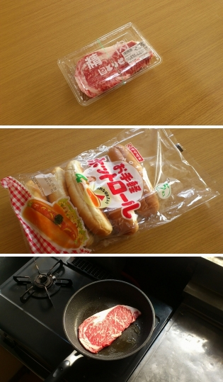 サーロインステーキドック用(みちのく匠味牛サーロインステーキ用)