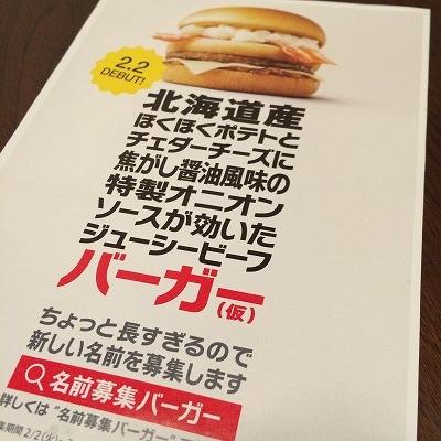 マクドナルド 名前募集バーガー