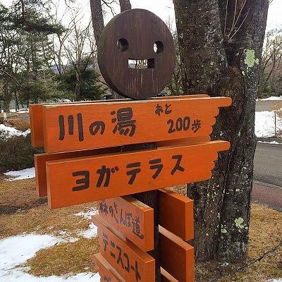 遠刈田温泉 ゆと森倶楽部