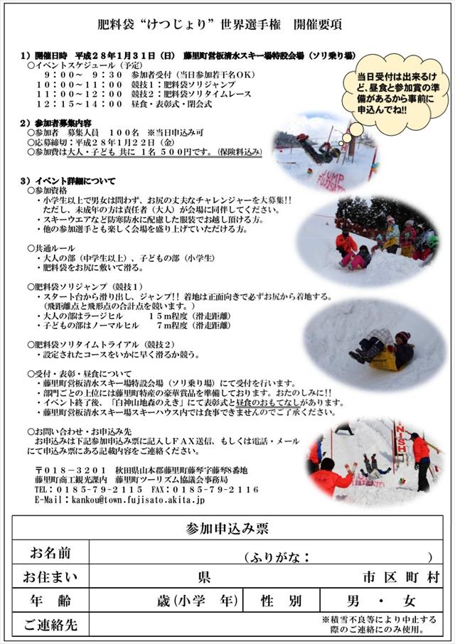 肥料袋「けつじょり」世界選手権 2_R