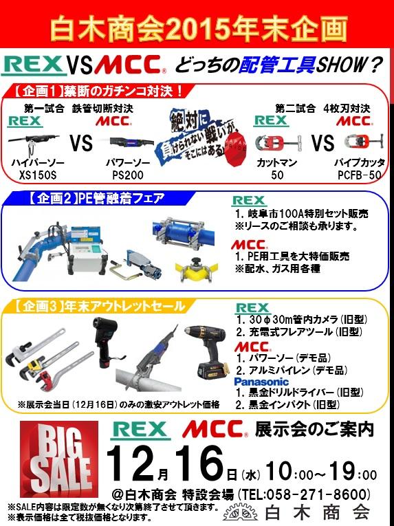 20151216REX&MCC展示会