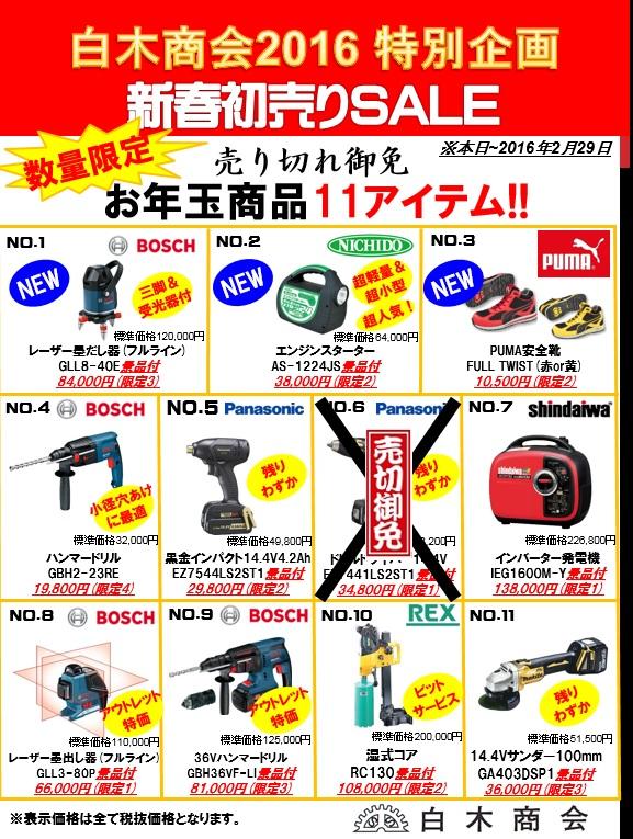 2016新春初売り20160116
