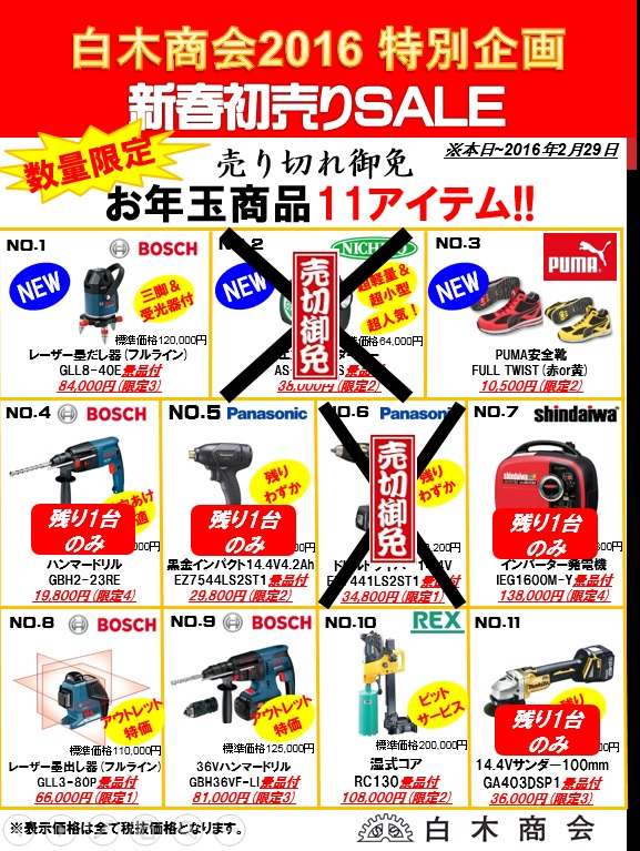 2016新春初売り-2