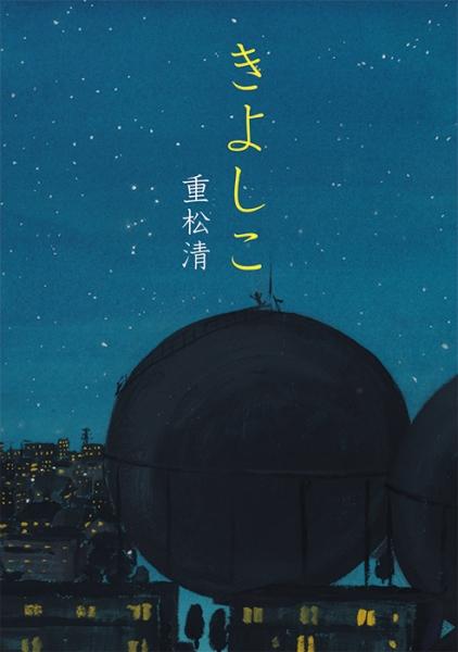 koyoshiko1.jpg