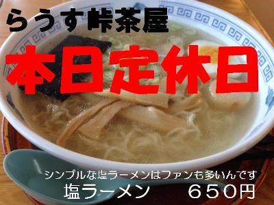 塩ラーメン1