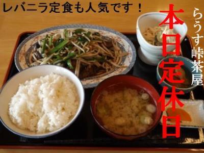 レバニラ定食 2