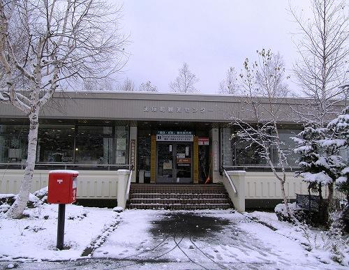 s-観光センター