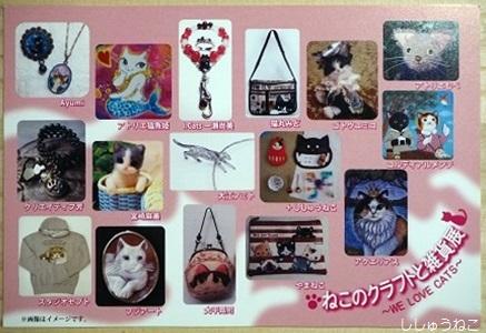 渋谷猫展2016DM