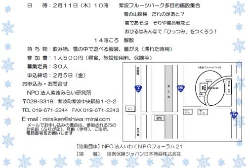 りんくる冬2