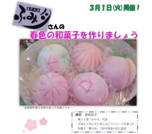 春色の和菓子1