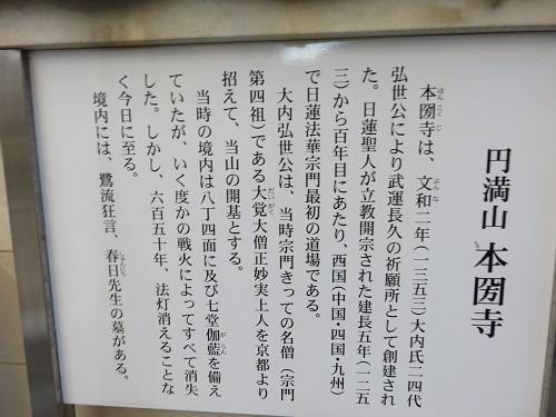 IMG_6333 本圀寺
