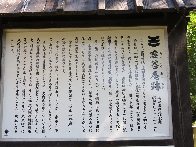IMG_6739 雲谷庵