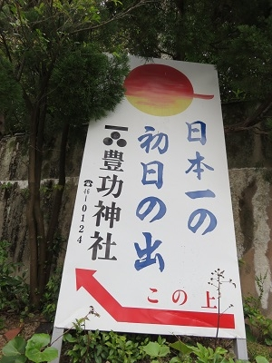 IMG_2171 豊功神社