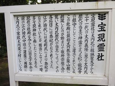 IMG_6280 宝現霊社