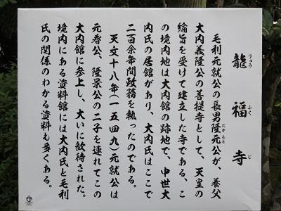 IMG_6284 龍福寺