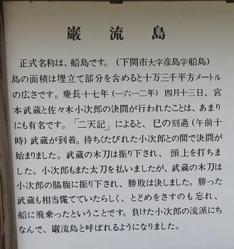 IMG_2478 巌流島
