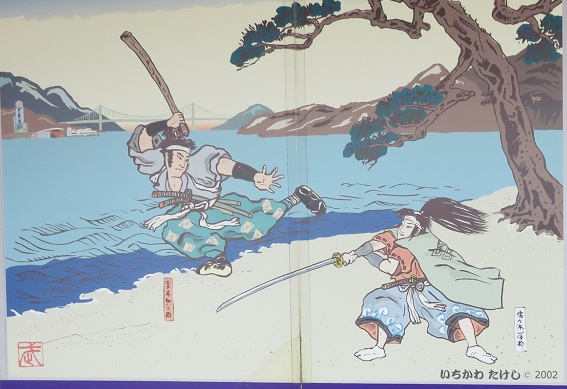 IMG_2517 巌流島