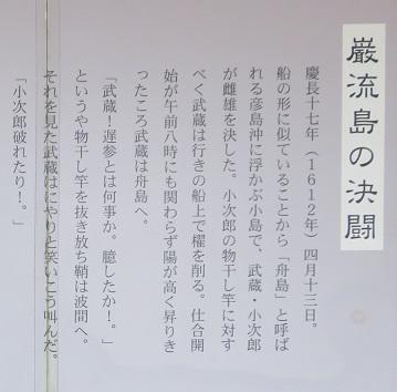 IMG_2517 巌流島2