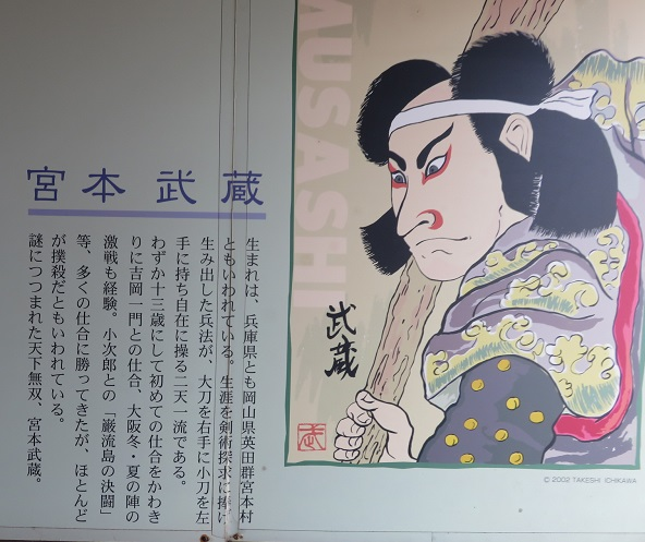 IMG_2519 武蔵