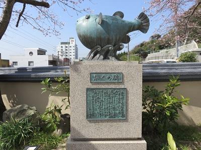 IMG_1858 ふくの碑