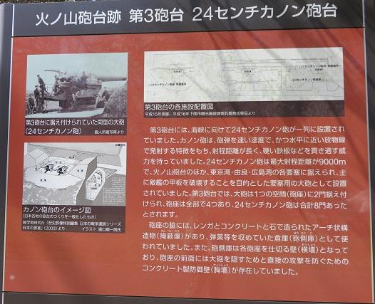IMG_2053 第3砲台