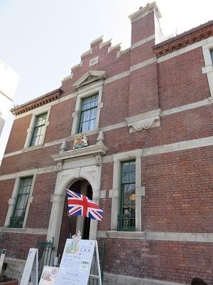 IMG_1804 英国領事館