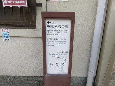 IMG_2049 光秀塚