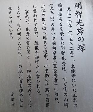 IMG_2051 光秀塚