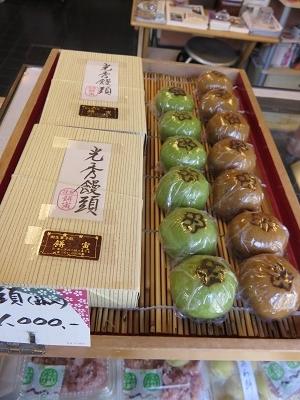 IMG_2058 光秀饅頭