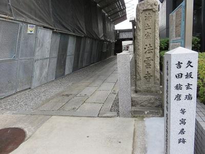 IMG_2672 法雲寺
